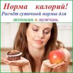 Норма калорий в день: для женщин, мужчин. Рассчитать норму!