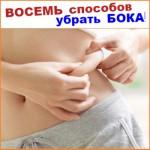 Как похудеть в боках: <br /><font color=blue>диеты, упражнения, кремы, массаж…</font>