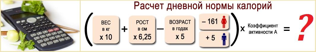формула расчета нормы калорий