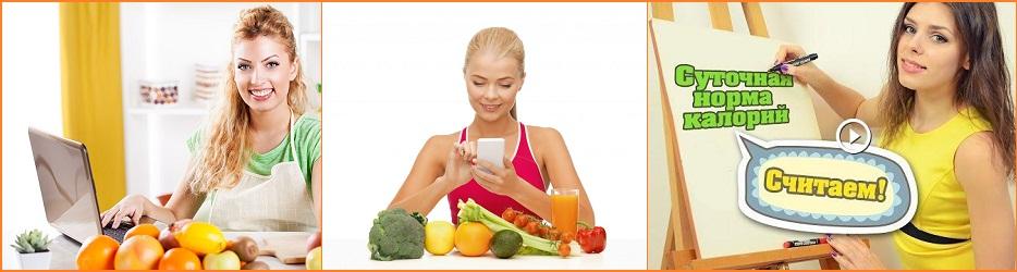 норма калорий в день для женщин