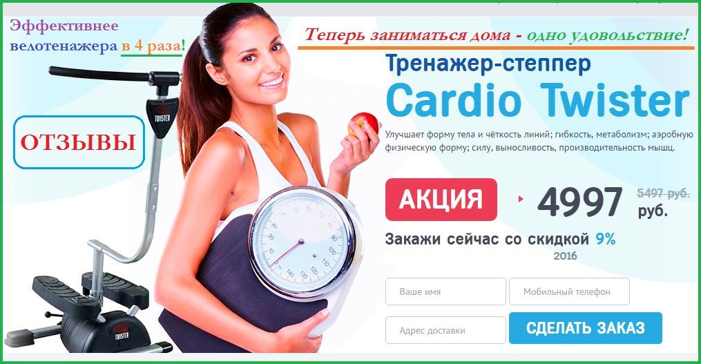 заказать кардио твистер с доставкой на дом