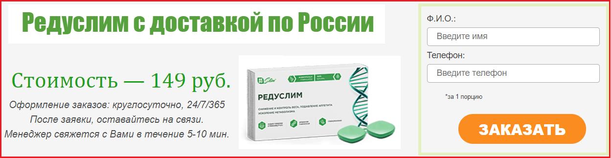 Таблетки для похудения Редуслим с доставкой на дом