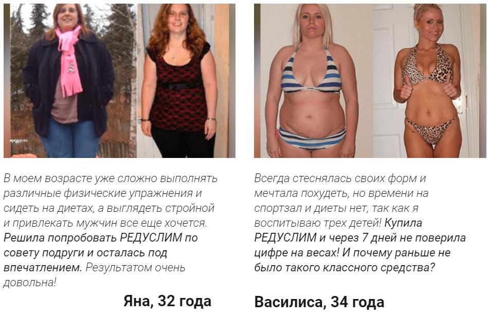 Отзывы от худеющих покупателей Редуслима с фото ДО и ПОСЛЕ