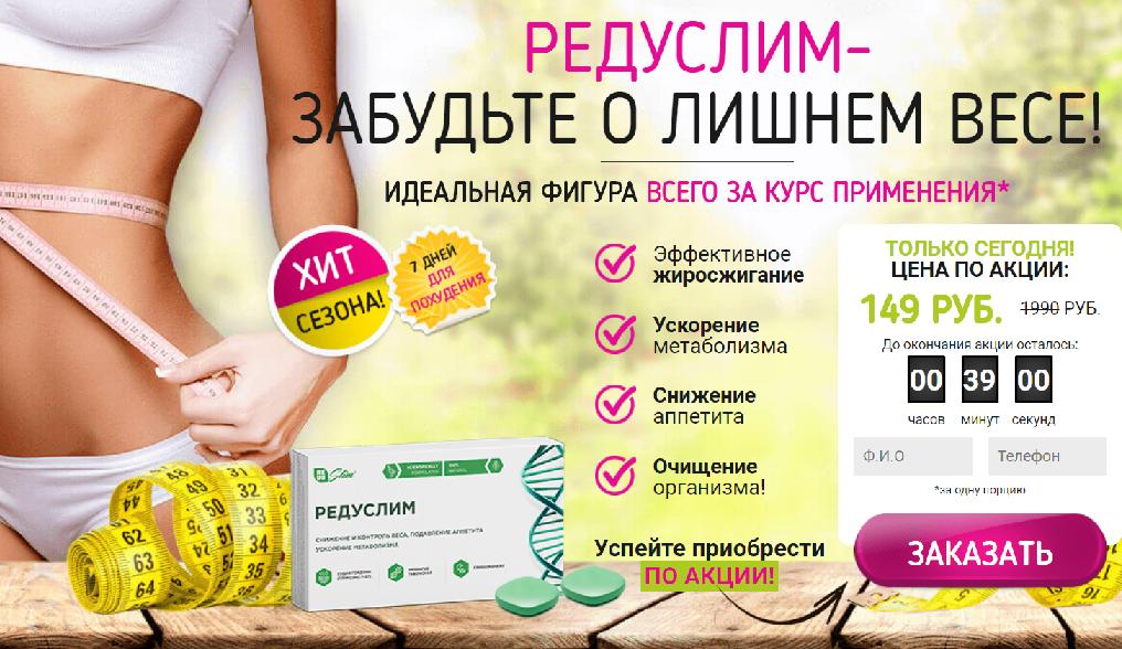 Цена таблеток для похудения РЕДУСЛИМ