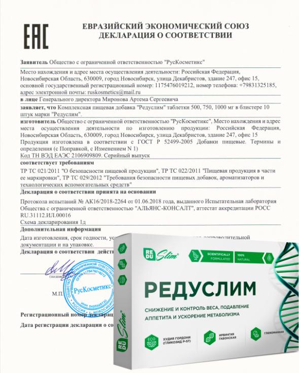 Сертификат на Редуслим